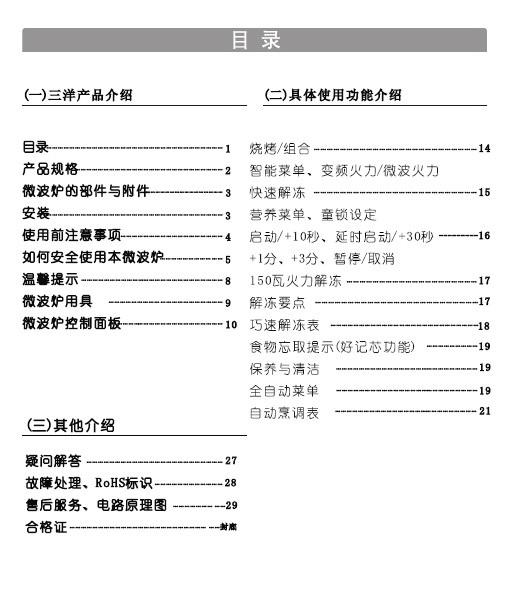 三洋EM-310H微波炉使用说明书