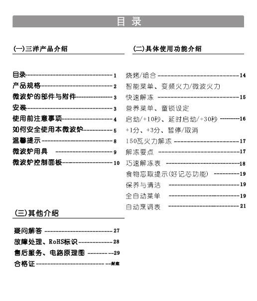 三洋EM-L320H微波炉使用说明书