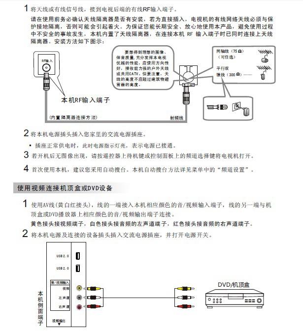 创维55e510e液晶彩电使用说明书