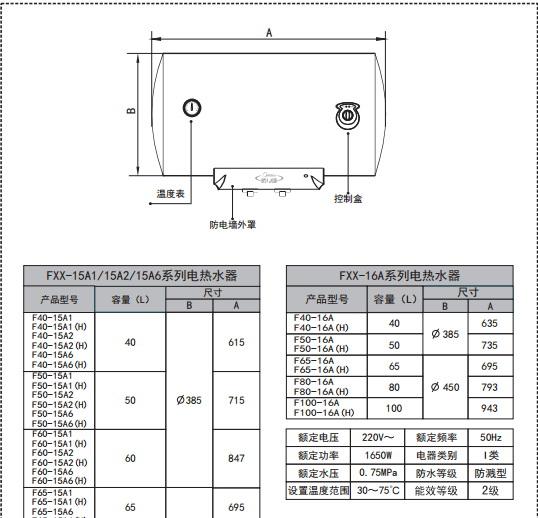 美的f40-16a1(h)电热水器使用说明书