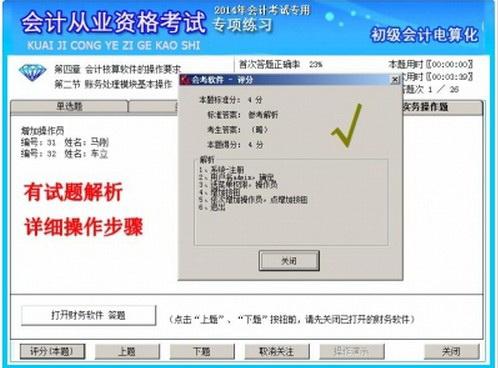 2014会计从业资格考试电算化题库软件