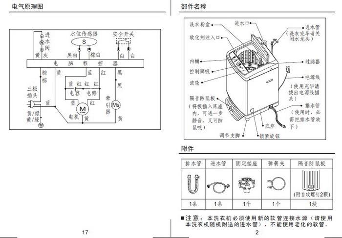 金羚xqb52-h5167洗衣机使用说明书