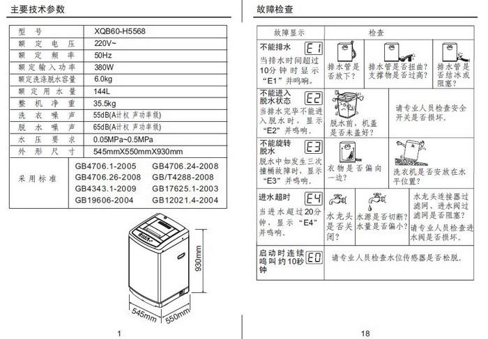 金羚xqb60-h5568洗衣机使用说明书