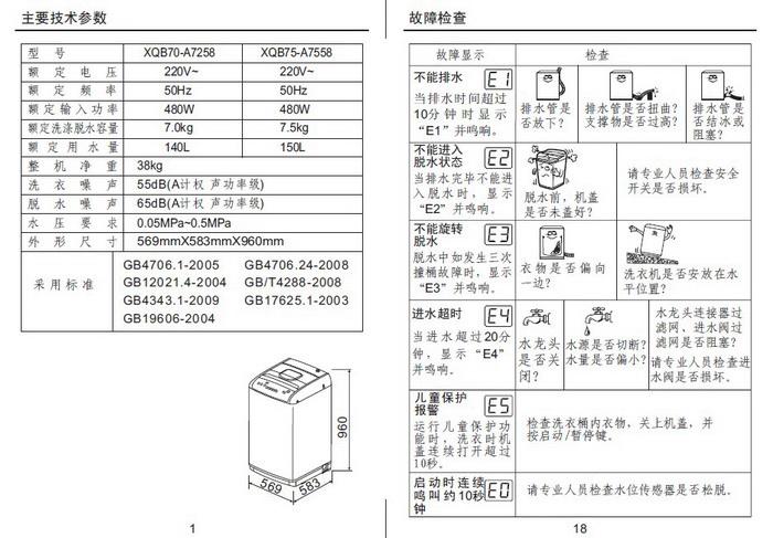 金羚xqb75-a7558洗衣机使用说明书