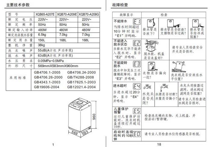 金羚xqb70-a208g洗衣机使用说明书