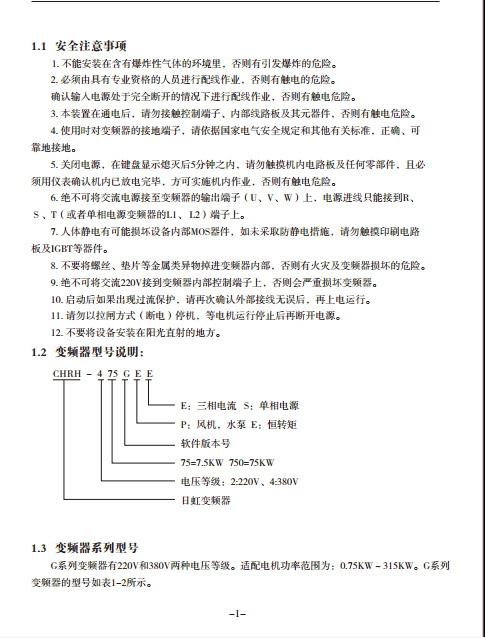 日虹CHRH-4185GEE变频器使用说明书