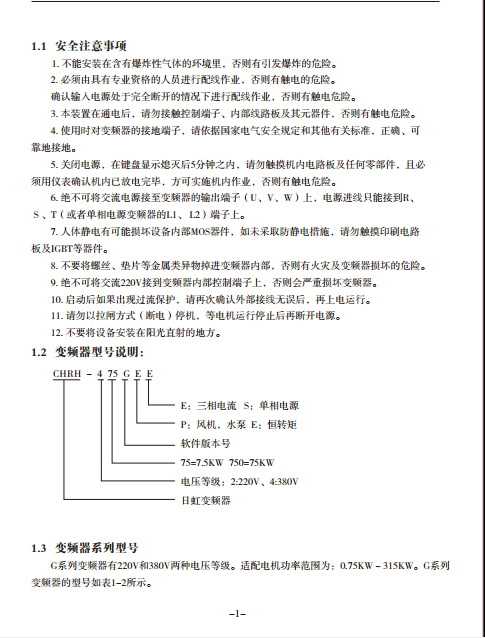 日虹CHRH-215GES变频器使用说明书