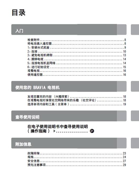 索尼KDL-60W608B液晶彩电使用说明书