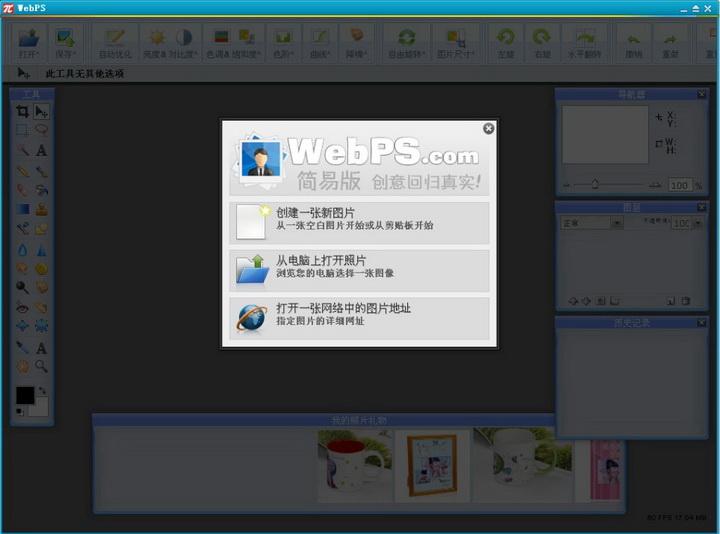 WebPS在线图像编辑软件