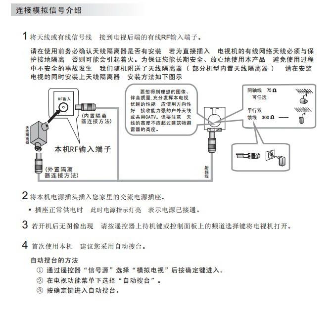 创维50E200E液晶彩电使用说明书