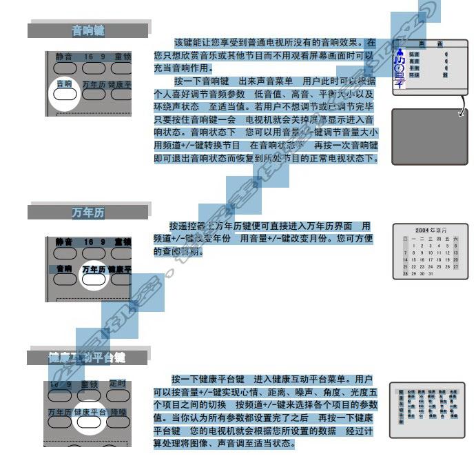 创维29T66HT(6D92机芯)彩电使用说明书