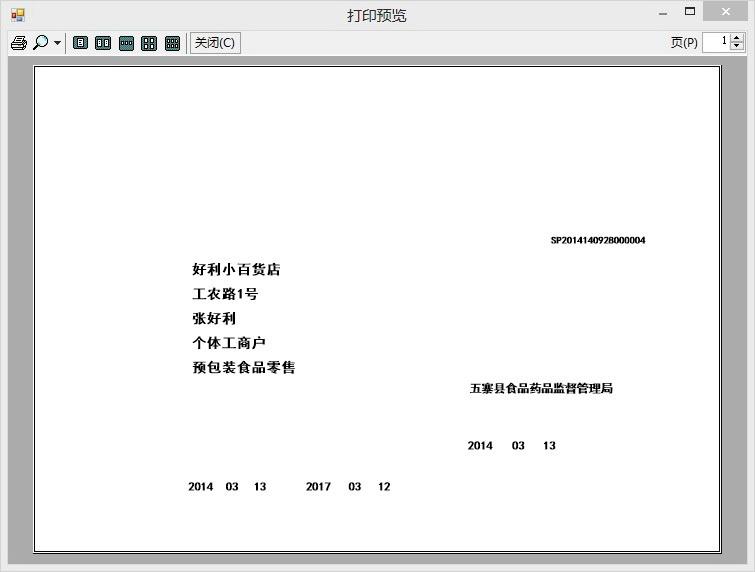 食品流通许可证打印与管理系统(.NET版本)