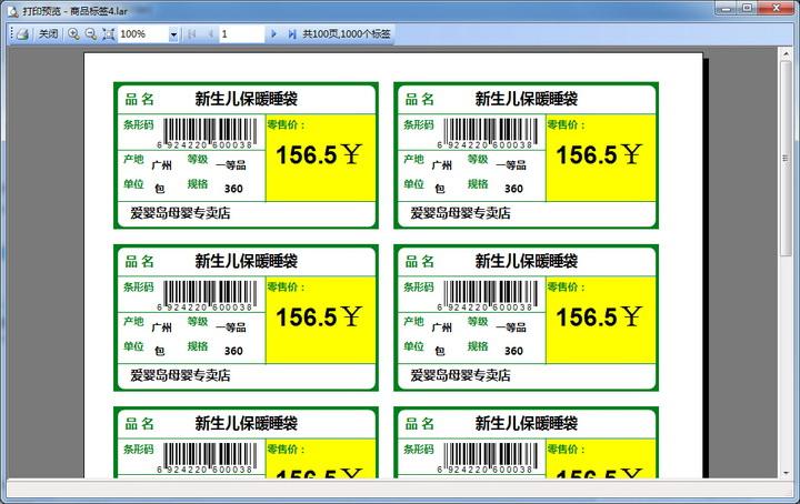 LabelRender条码标签设计打印软件