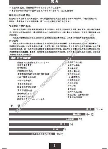 创维21NS9000(3T30机芯)彩电使用说明书