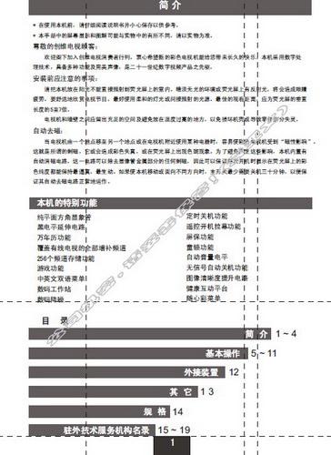 创维25T68AA(5S31机芯)彩电使用说明书