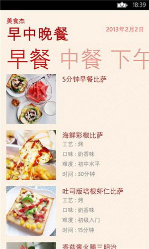 美食杰 For WP