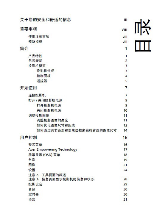 宏基S1213投影机使用说明书