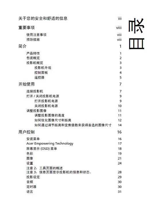 宏基XS-X13HG投影机使用说明书