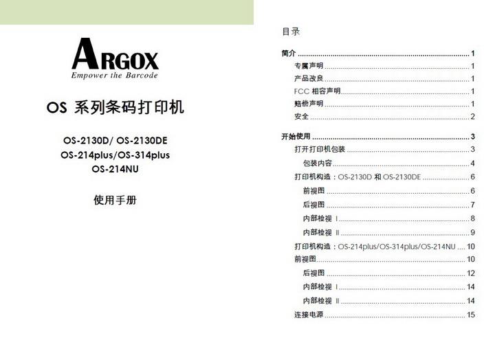 立象OS-2130DE条码打印机使用说明书