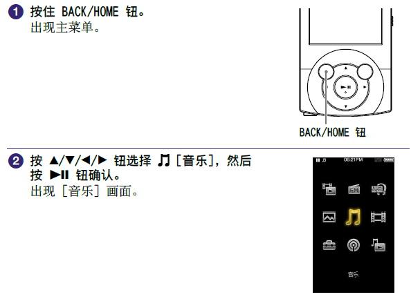 索尼NWZ-A847 MP4播放器使用说明书