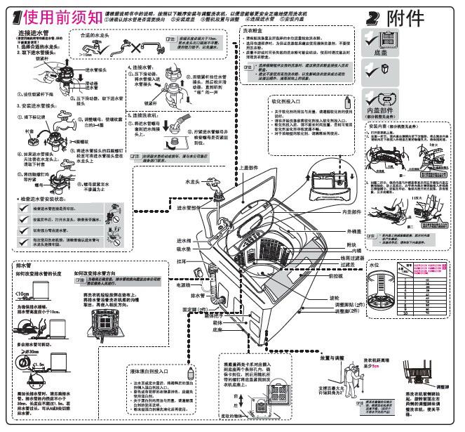 海尔XQB80-Z1226S洗衣机使用说明书