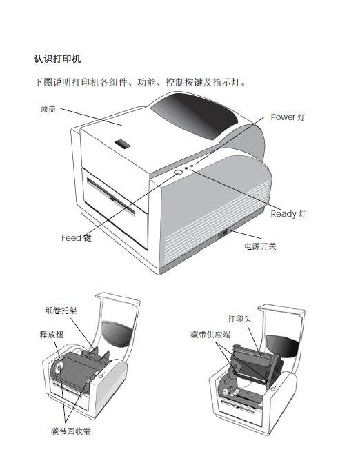 立象A-2240E条码打印机使用说明书