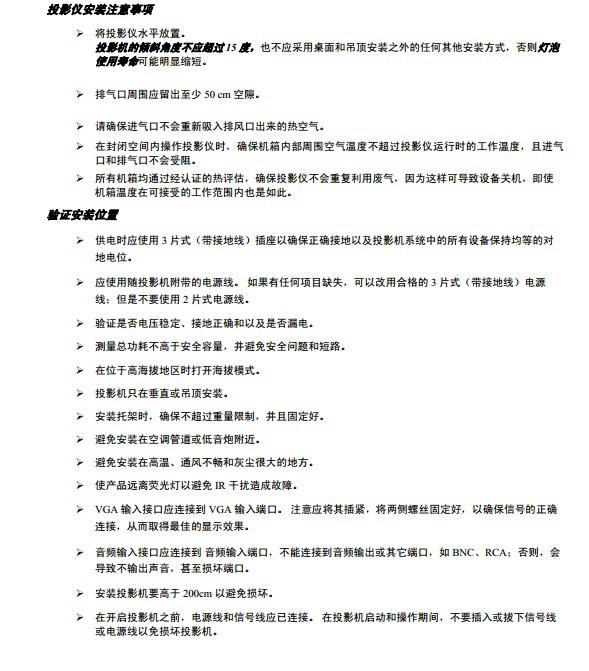 丽讯D751ST投影机使用说明书
