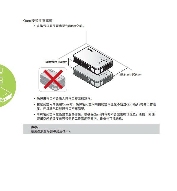 丽讯QUMI Q5投影机使用说明书