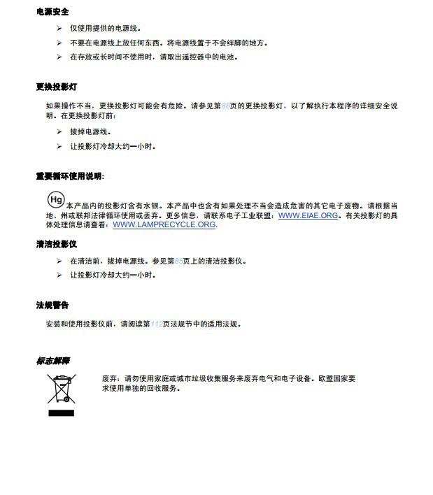 丽讯D6520投影机使用说明书