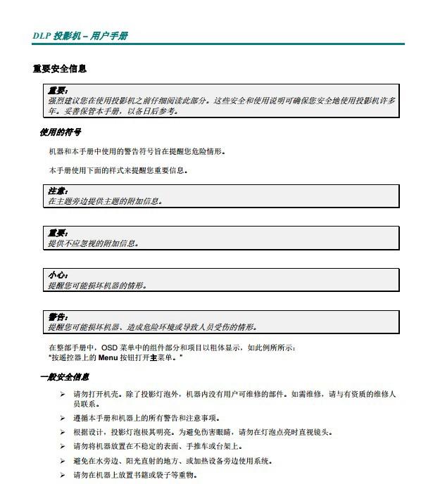 丽讯D5180HD投影机使用说明书