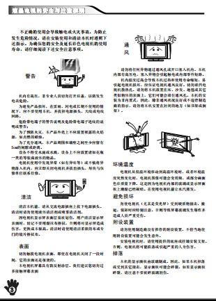 创维32E16HR液晶彩电使用说明书
