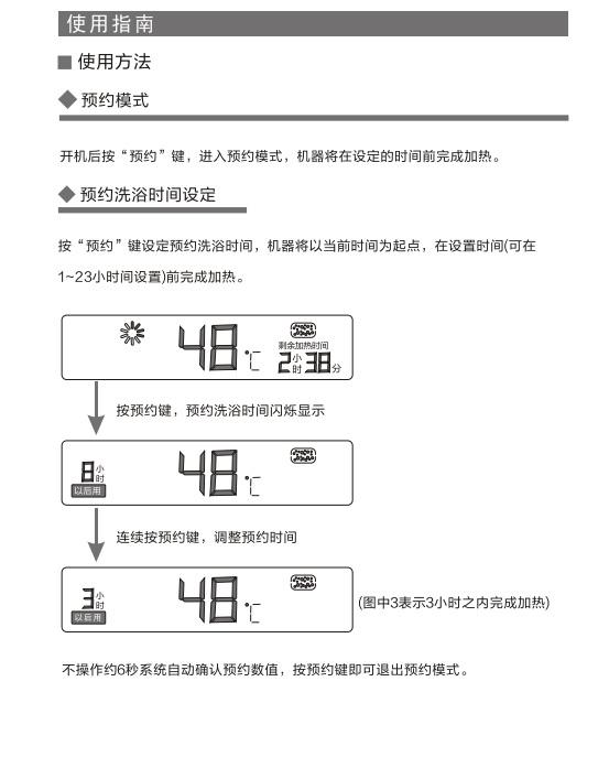 海尔ES50H-K3(ZE)热水器使用说明书