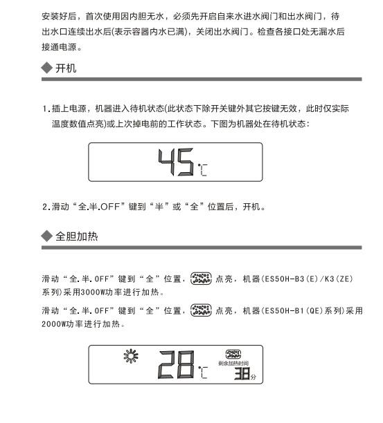 海尔ES60H-B3(E)热水器使用说明书