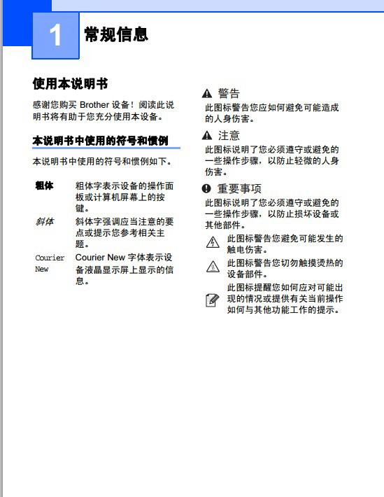 兄弟DCP-8085DN多功能一体机使用说明书
