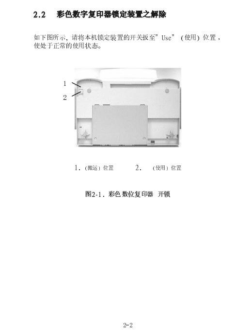 虹光 DS610CU 数字复印机说明书