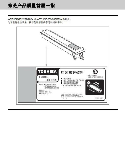东芝e-STUDIO283复印机使用说明书