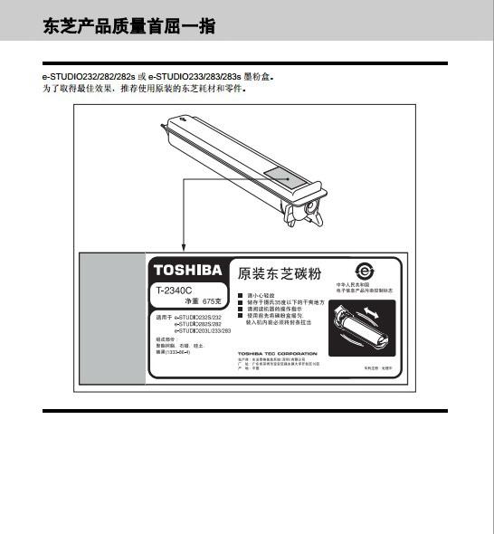 东芝e-STUDIO233复印机使用说明书