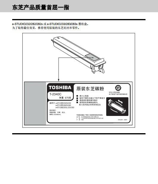 东芝e-STUDIO282复印机使用说明书