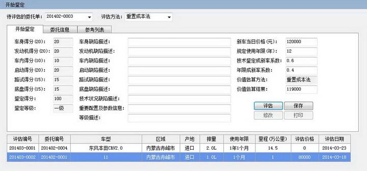 二手车鉴定评估管理系统-免费版