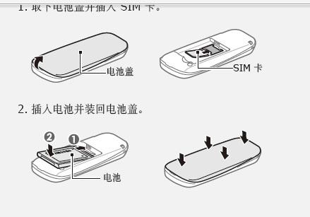三星GT-E1220手机使用说明书