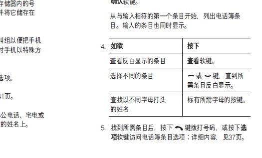 三星SGH-S308手机使用说明书