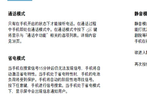 三星SCH-X219手机使用说明书