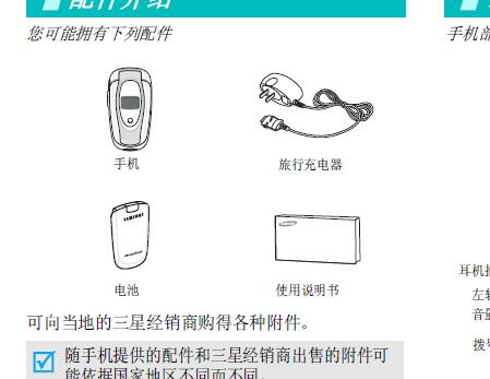 三星SGH-X478手机使用说明书
