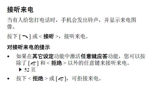三星SGH-C218手机使用说明书