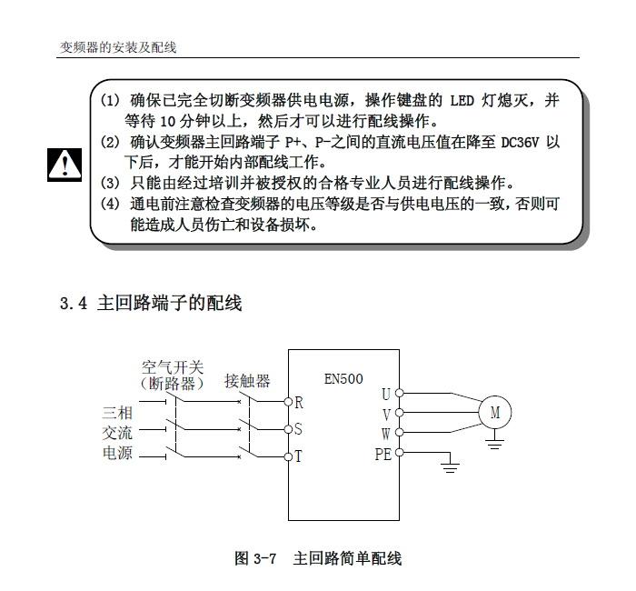 易能EN500-4T2500G/2800P变频器使用说明书