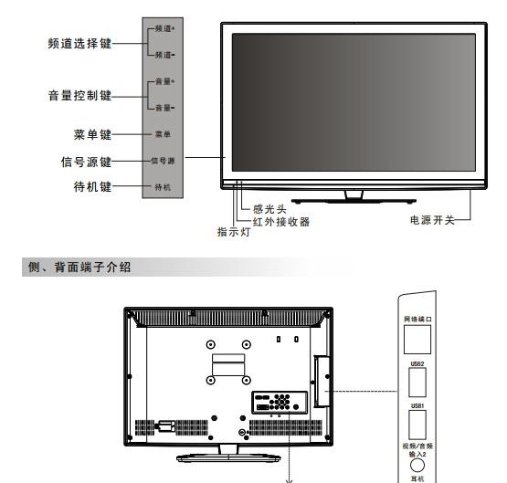 创维26E62RN液晶彩电使用说明书