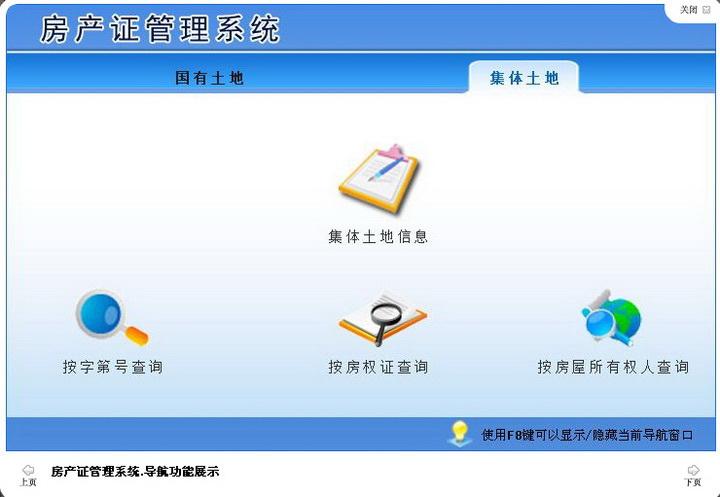 宏达房产证管理系统