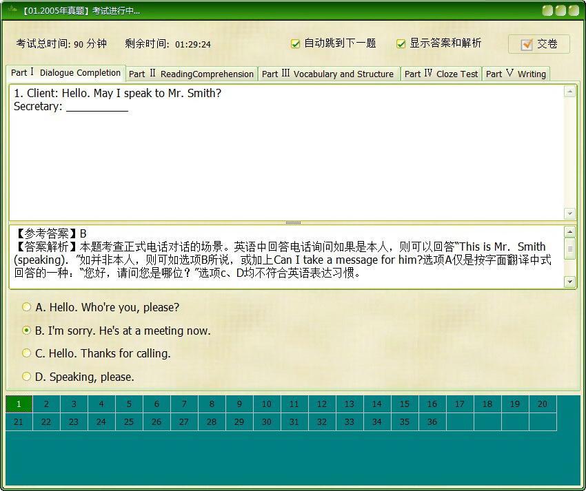 广东省成人高等教育学士学位英语水平考试历年真题详解