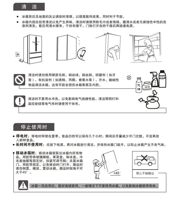 美的BCD-570WFGPVA电冰箱使用说明书