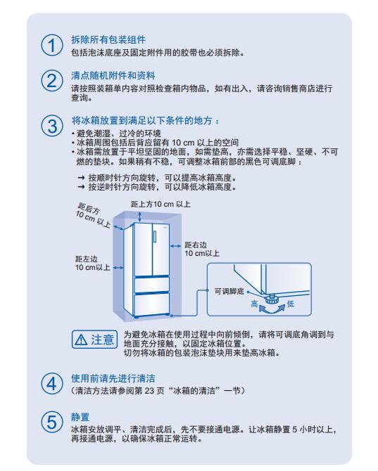 海尔BCD-412WDCV电冰箱使用说明书